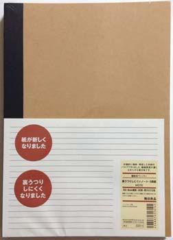 Dual Set B5 MUJI Notebook